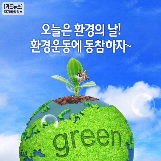 [카드뉴스] 오늘은 환경의 날! …환경운동에 동참하자~